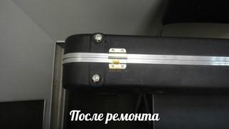 Ремонт корпуса и трещины жёсткого кофра чемодана для музыкального инструмента в Москве и Митино
