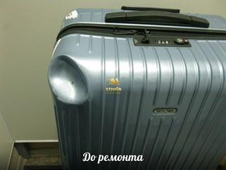 Ремонт корпуса и трещины чемодана Samsonite в Москве и Митино