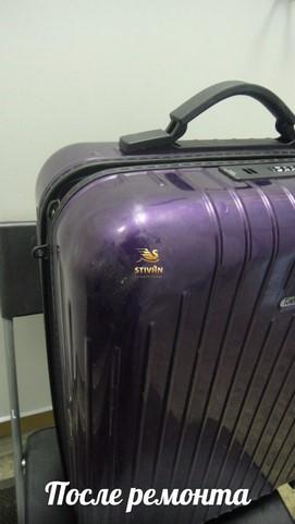 Ремонт корпуса и трещины чемодана Rimowa в Москве и Митино