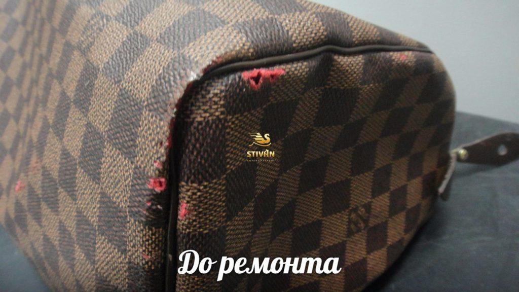 Ремонт элитной сумки Louis Vuitton